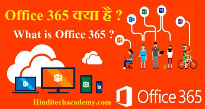 Office 365 क्या है-What is office 365 in Hindi