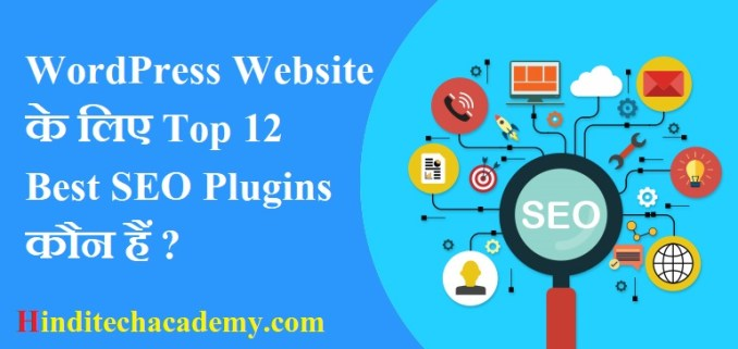 WordPress Website के लिए Top Best SEO Plugins कौन हैं