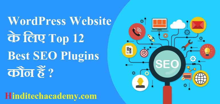 WordPress Website के लिए Top Best SEO Plugins कौन हैं