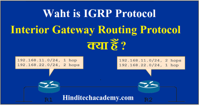 Waht is IGRP Protocol -Interior Gateway Routing Protocol क्या हैं