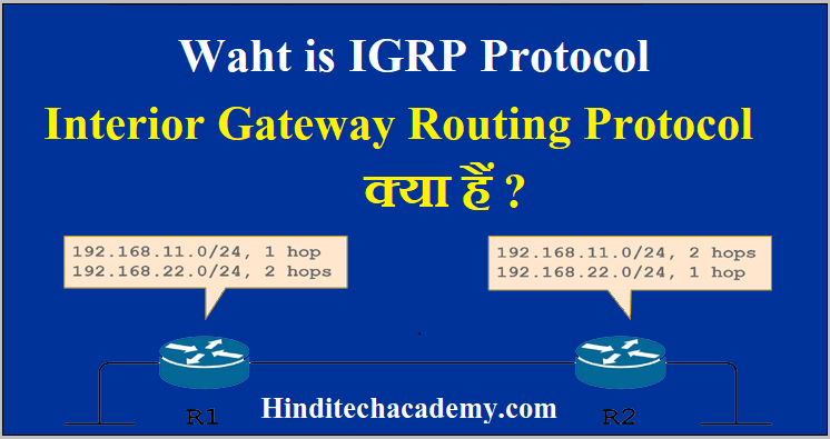 Waht is IGRP Protocol -Interior Gateway Routing Protocol क्या हैं