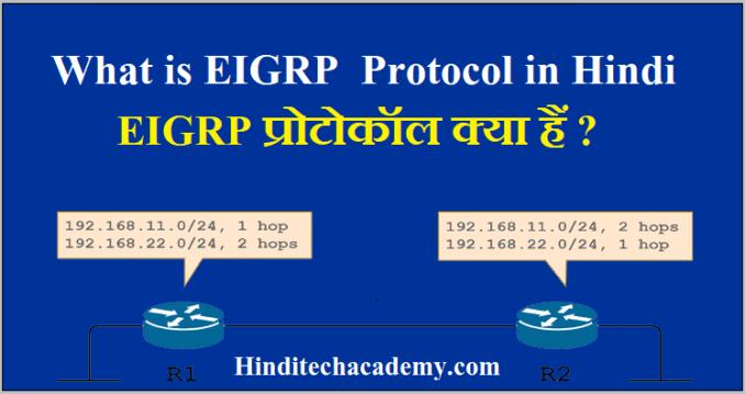 What is Enhanced Interior Gateway Routing Protocol in Hindi-EIGRP प्रोटोकॉल क्या हैं