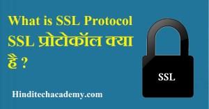 What is SSL Protocol in Hindi-SSL प्रोटोकॉल क्या है ?