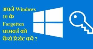 अपने Windows 10 के Forgotten पासवर्ड को कैसे रिसेट करें ?