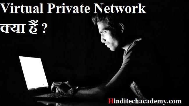What is VPN-Virtual Private Network क्या हैं