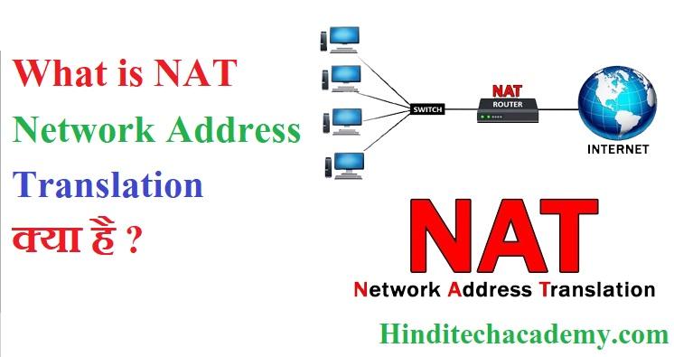 What is NAT-Network Address Translation क्या है