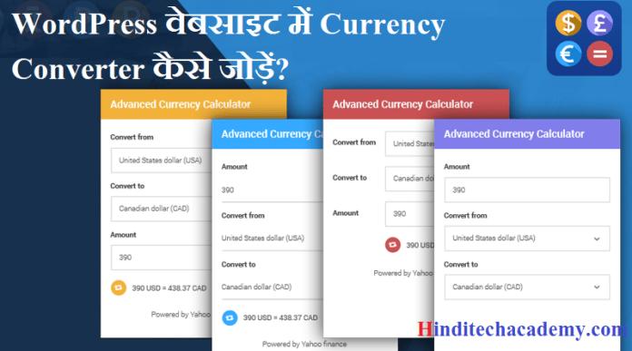 WordPress वेबसाइट में Currency Converter कैसे जोड़ें