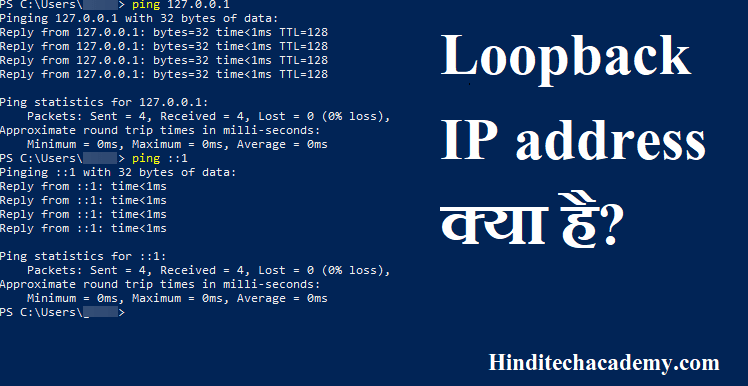Loopback IP address क्या है?