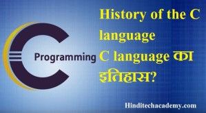 History of the C language in hindi- C language का इतिहास?
