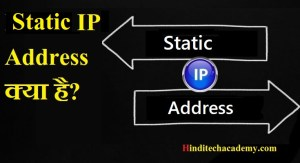 Static IP Address क्या है?