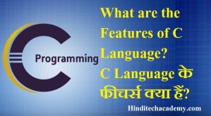 What are the Features of C Language in hindi-C Language के फीचर्स क्या हैं?