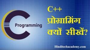 Why to Learn C Programming -C प्रोग्रामिंग क्यों सीखें?