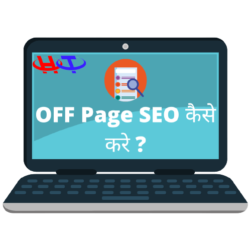 OFF Page SEO कैसे करे (  OFF Page SEO kaise kare )