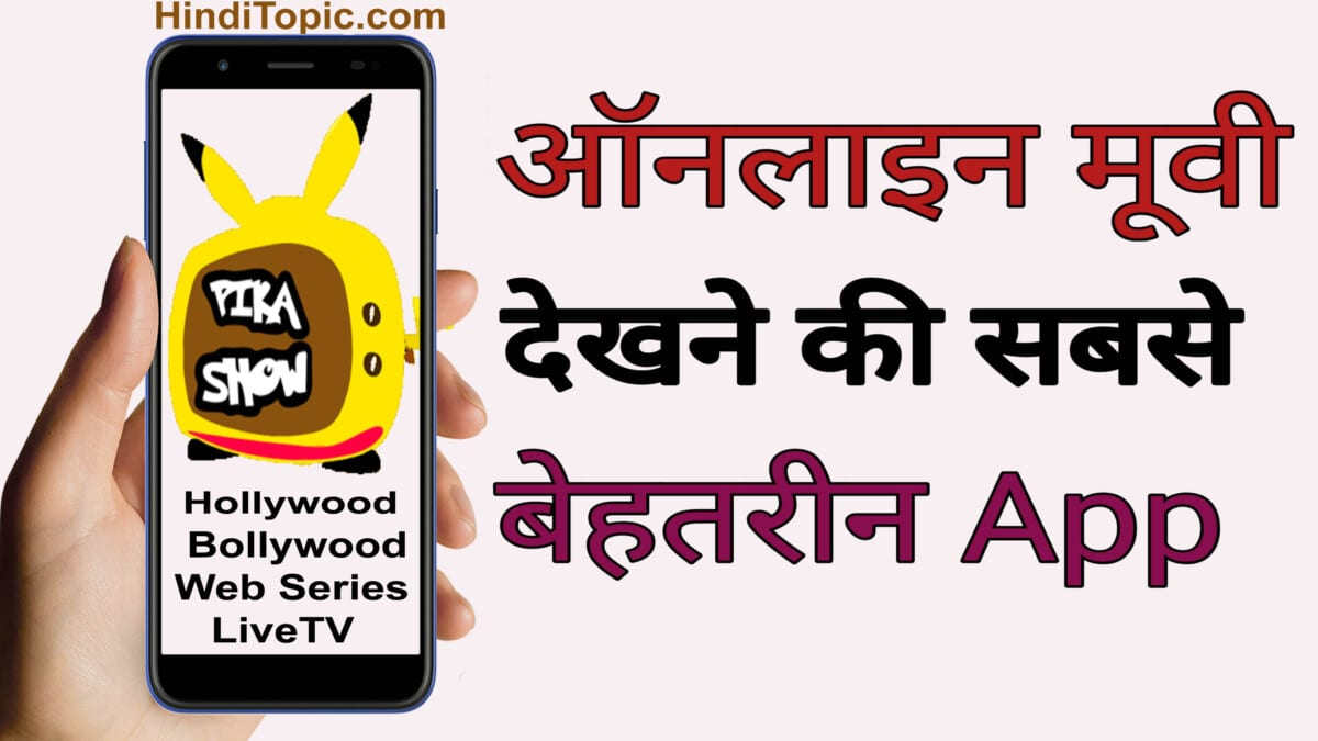 Hindi Topic PikaShow-2021-Download-Pikashow-For-Pc Pikashow 2021 : Download Movies APK Android & PC