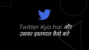 Twitter Kya hai