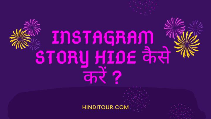 Instagram Story Hide Kaise Kare