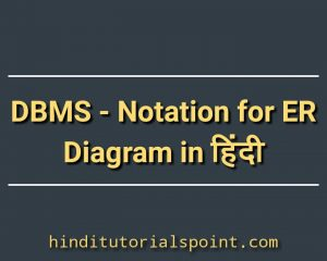 DBMS Notation of ER diagram in hindi