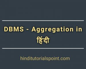 dbms-aggregation-in-hindi