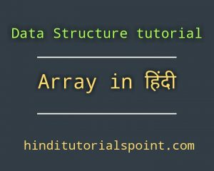 Array in Data Structure in Hindi, Array meaning in hindi, Properties of the Array, Need of using array, Complexity of Array Operations, Time Complexity, Space Complexity, Advantages of Array, Memory Allocation of the Array, Accessing Elements of an array, Passing array to the function,