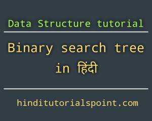 Binary Search Tree in data structure in hindi, Advantages of using binary search tree in hindi, Operations on Binary Search Tree in hindi,binary search tree definition in hindi, binary tree representation in data structure in hindi, operation on binary tree in data structure in hindi, types of tree in data structure in hindi,