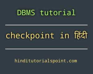 checkpoint in dbms in hindi
