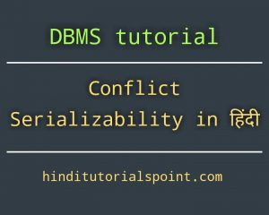 conflict serializability in dbms in hindi