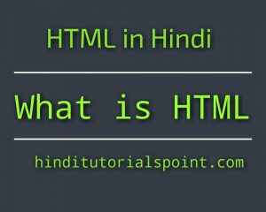 what is html in hindi