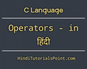 c language operator in hindi
