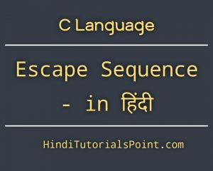 Escape Sequence in C in Hindi