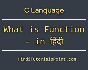 Function in C in Hindi
