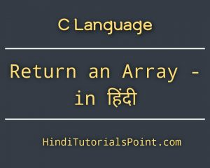 What is an Array in c in hindi