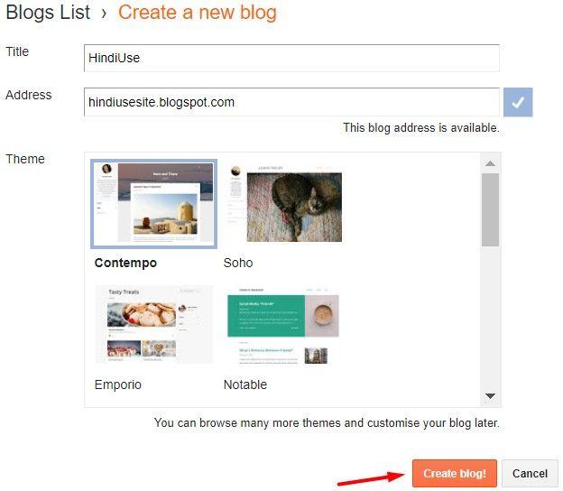 फ्री में ब्लॉग (वेबसाइट) कैसे बनाए