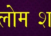 Hindi Opposite Words Vilom Shabd