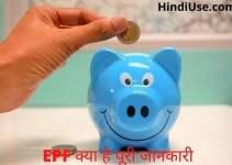 PF Full Form: EPF क्या है, ब्याज दर, कितना कटता है पूरी जानकारी