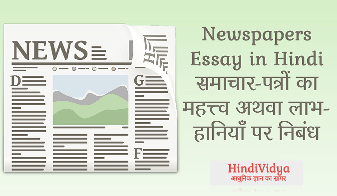 Essay Writing In Hindi Cover Letter Essays About Internet Thumbessays About  Internet Full Size