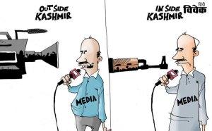 Read more about the article मीडिया के मंच पर मानवाधिकार का मुखौटा
