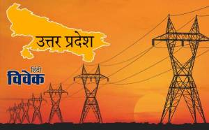 Read more about the article रोशन हो उत्तर प्रदेश
