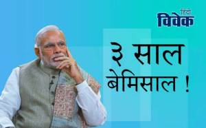 Read more about the article मोदी सरकार के तीन साल