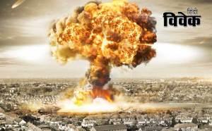 Read more about the article परमाणु हथियारों का 'नो फर्स्ट यूज'
