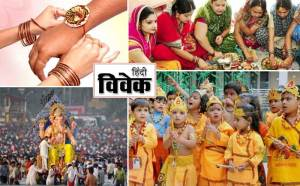 Read more about the article व्रत त्यौहार और सामाजिक समरसता