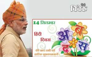 Read more about the article मोदी राज में हिंदी के अच्छे दिन