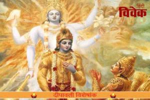 Read more about the article भगवद्गीता सबके लिए