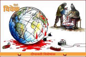 वैश्विक आतंकवाद - जड़ें काटी जाएं, पत्ते नहीं