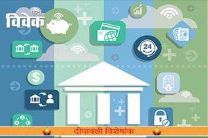 Read more about the article कैसा होगा भविष्य का बैंकिंग?