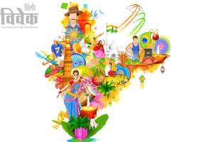 Read more about the article मेरा एकात्म विश्ववंद्य भारत