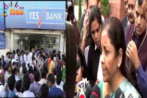 Read more about the article यस बैंक में नहीं डूबेगा किसी का पैसा, वित्त मंत्री ने दिया आश्वासन