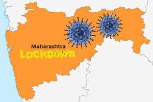 Read more about the article महाराष्ट्र में 30 जून के बाद भी लागू रहेगा लॉक डाउन, बढ़ सकता है संक्रमण