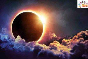 Read more about the article सूर्य ग्रहण एवं प्राकृतिक आपदाएं