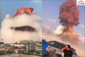 Read more about the article बेरूत के धमाकों से दहल उठी दुनिया