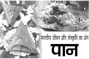 Read more about the article खइके पान बनारस वाला…